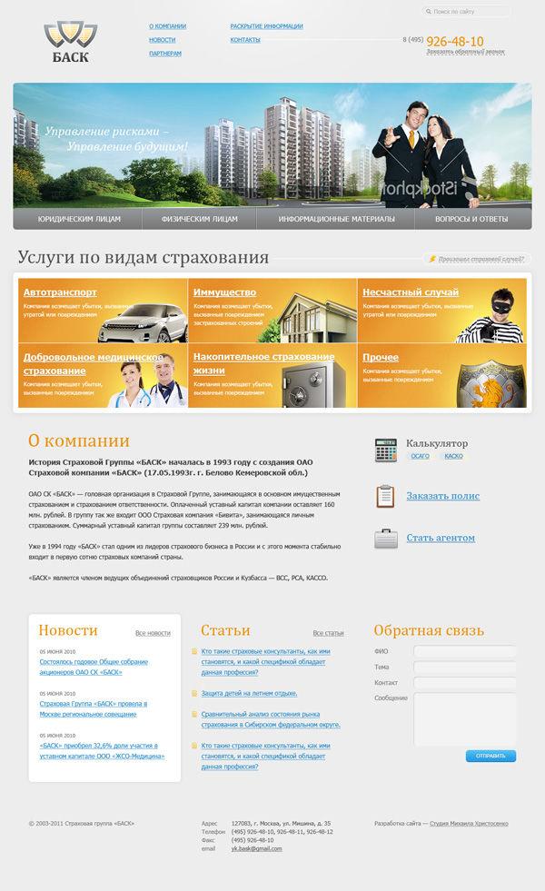 Баск страховая компания официальный сайт стоимость создания сайта по украине