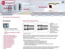 Сайт продукции Экопласт