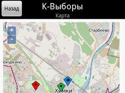К-Выборы, приложение для Android