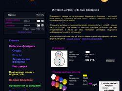 Интернет-магазин небесных фонариков