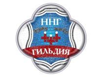 Логотип ННГ (1й вариант)