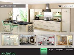 Интерьер-студия n-dizain.ru (2-ой вариант)