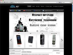 Интернет-магазин китайских телефонов