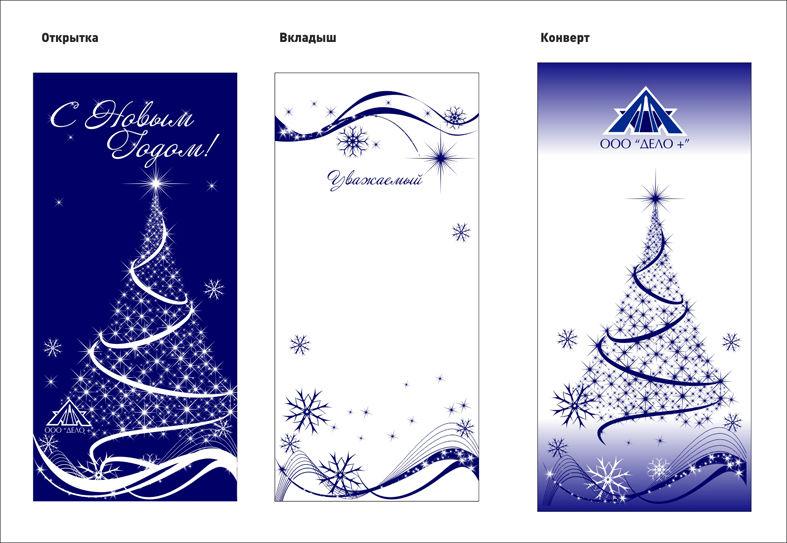 Вкладыши новогодних открыток и