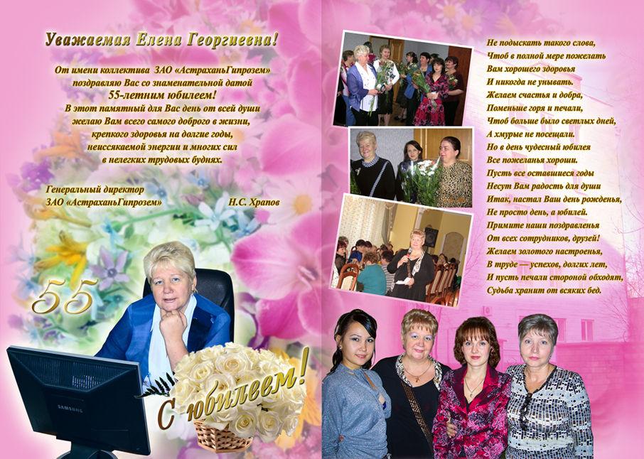 Адрес юбилей 55 лет женщине поздравление