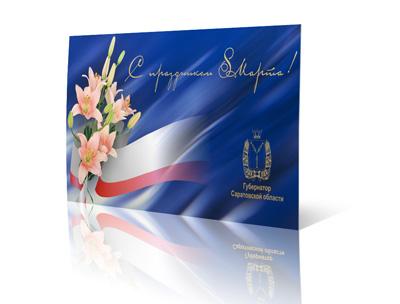 Для, открытка губернатор
