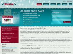 Бесплатное создание сайтов дл аватарка создание сайтов