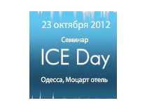 Ice Day Конференция