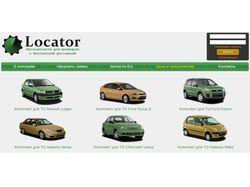 Locator. Автозапчасти для иномарок.