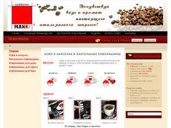 Сайт и Интернет-магазин кофе-капсул и кофе-машин
