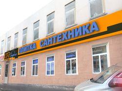 Наружная реклама магазина плитки.