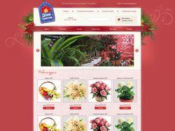 Дом цветов - продажа цветов и комнатных растений