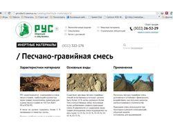 Сайт ЗАО «РУС»