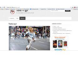 Time 4 Life — сайт о тайм-менеджменте