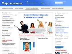 Магазин сериалов www.serialsworld.ru
