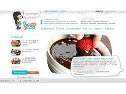 Разработка социального порта http://ezhikezhik.ru