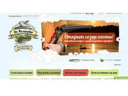 Корпоративный сайт рыболовно-охотничьей базы семей