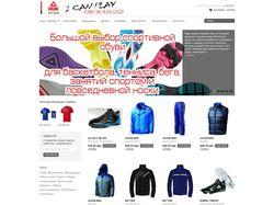 Интернет-магазин PeakSport Украина