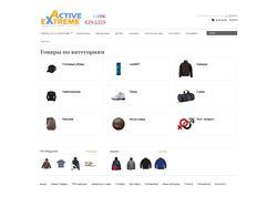 Интернет-магазин одежды и обуви для активного отды