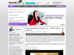 Сайт звукозаписывающей компании