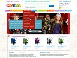 Рубиду - интернет-магазин (редизайн, прогр-е)