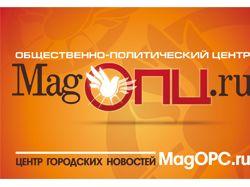 Magopc. Промо-ролик