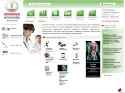 Сайт Клиника Искакова