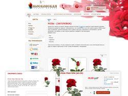 Московская служба доставки цветов