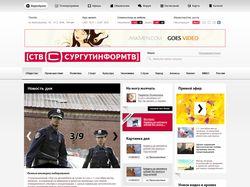 СТВ-СургутИнформ