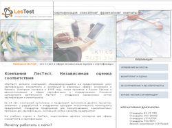 Лестест - Лесная сертификация, консалтинг