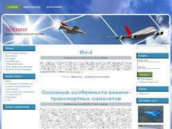 Блог о истории авиации