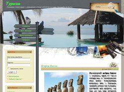 Блог на туристическую тематику