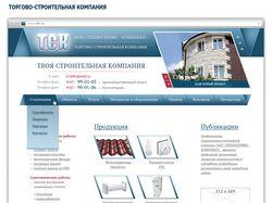 ООО «Теплосервис-комплект»