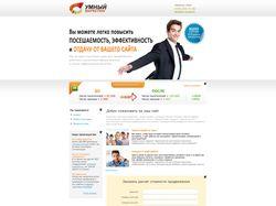 Сайт для продвижения сайтов