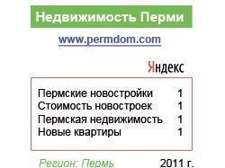 Продвижение сайта о недвижимости в Перми