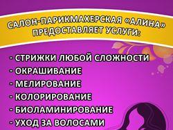 Баннер - Парикмахерская Алина