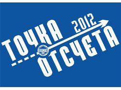 Логотип - Точка отсчёта 2012