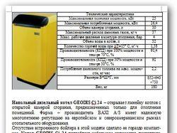 Напольный дизельный котел Geodis Ci 24