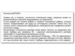 Контроль pH/TDS/EC