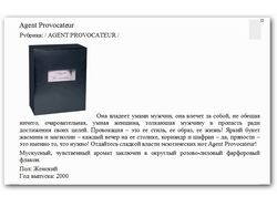 Парфюмерия Agent Provocateur