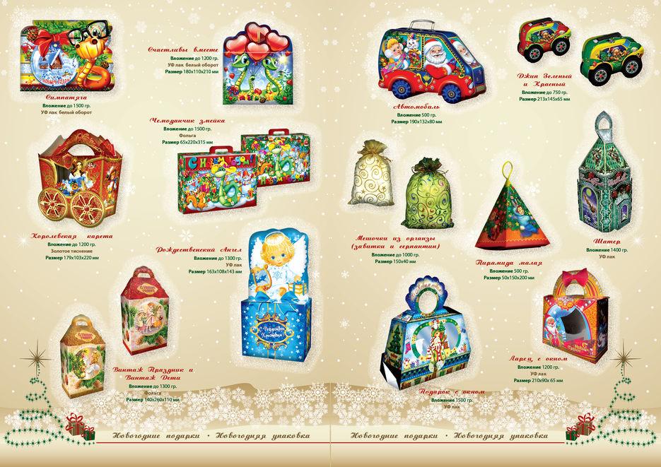 Вот новогодние подарки 2016 каталог 290