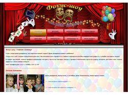 Фокус-шоу - организация праздничных мероприятий.