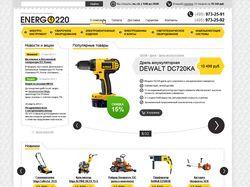 Интернет-магазин инструмента «Energo200» (2012)