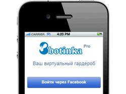 Интерфейс приложения для iOS