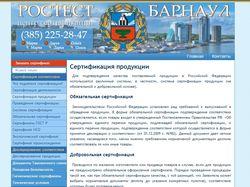 Сайт центра сертификации