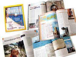Армянская версия National Geographic TRAVELER