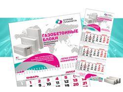 Календарь трио для строительной компании