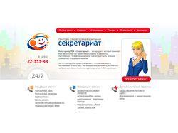 Сайт call-центра
