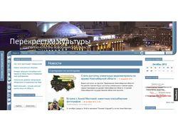 Портал культуры новосибирской области