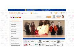 Интернет магазин - продажа товаров из Китая